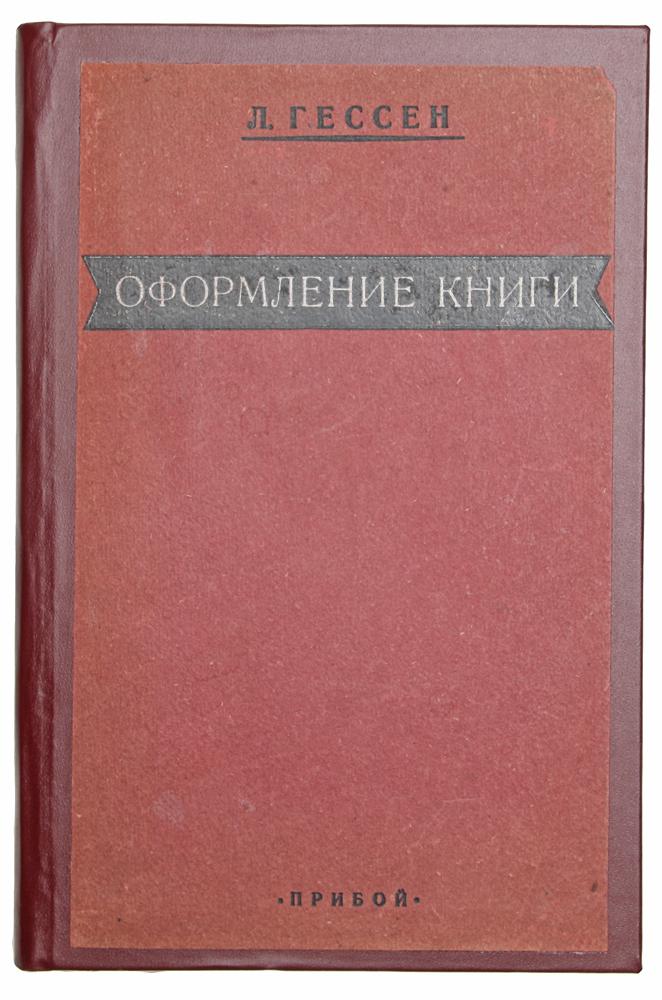 Оформление книги. Руководство по подготовке рукописи к печати