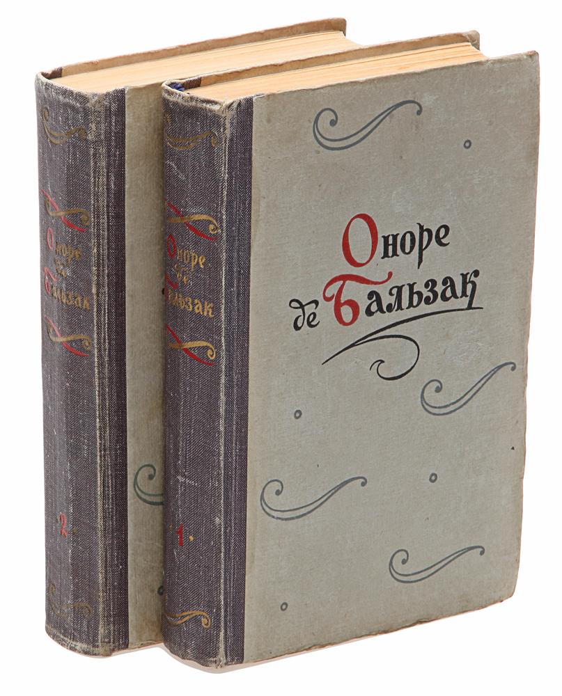 Оноре де Бальзак. Повести и рассказы в 2 томах (комплект)