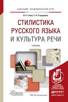 Стилистика русского языка и культура речи. Учебник