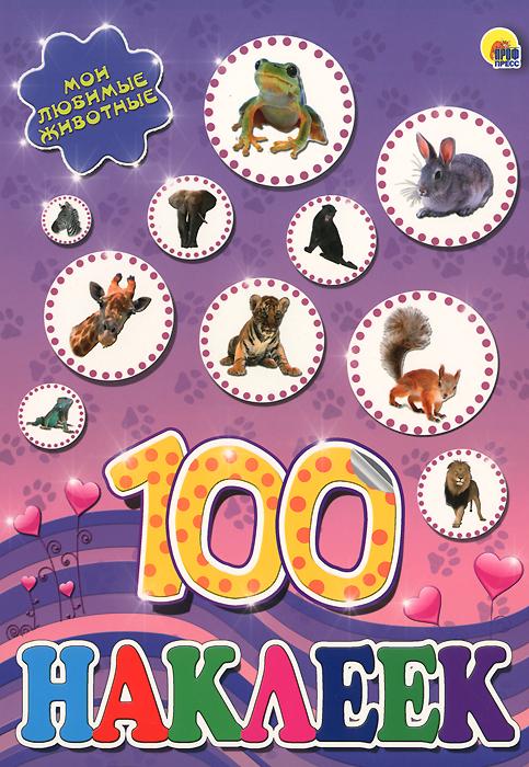 100 наклеек. Мои любимые животные