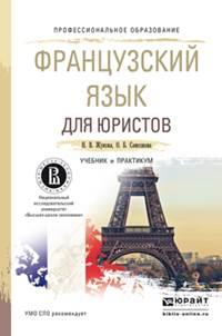 Французский язык для юристов. Учебник и практикум