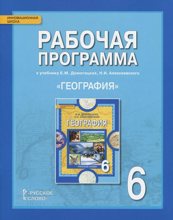 География. 6 класс. Рабочая программа. К учебнику Е. М. Домогацких, Н. И. Алексеевского