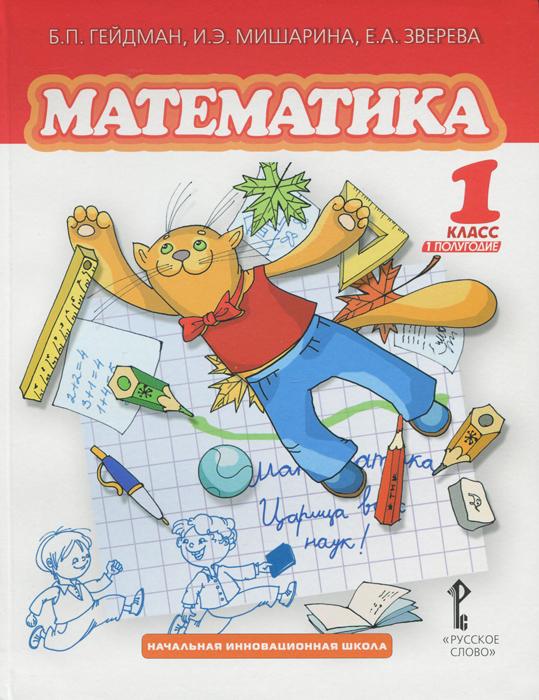 Математика. 1 класс. 1 полугодие. Учебник