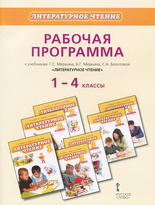 Литературное чтение. 1-4 классы. Рабочая программа. К учебникам Г. С. Меркина, Б. Г. Меркина, С. А. Болотовой