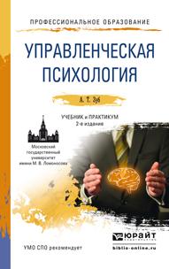 Управленческая психология. Учебник и практикум