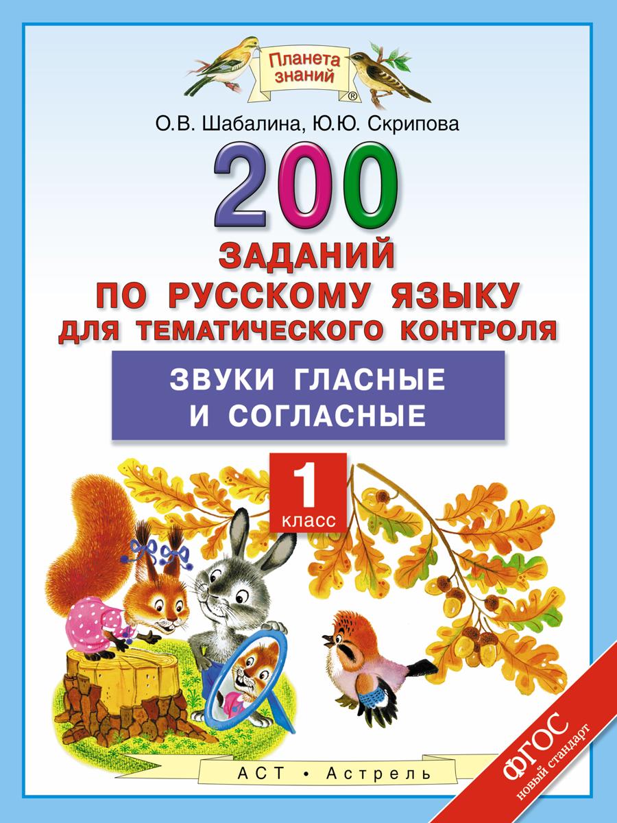 Русский язык. 1 класс. 200 заданий для тематического контроля. Звуки гласные и согласные