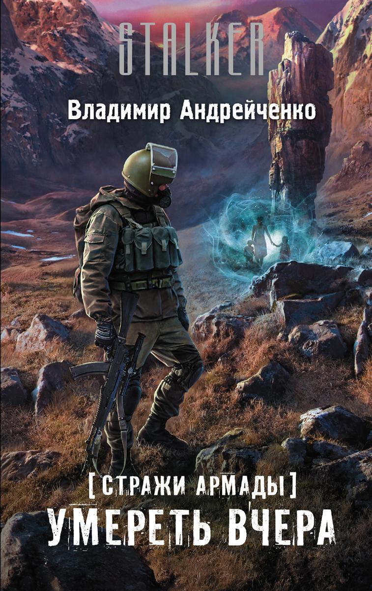 Владимир Андрейченко Стражи Армады. Умереть вчера