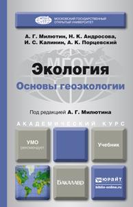 Экология. Основы геоэкологии. Учебник