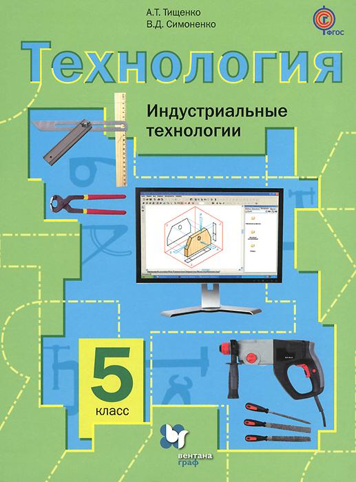 Технология. Индустриальные технологии. 5 класс. Учебник12296407Цель изучения — формирование представлений об используемых в современном производстве технологиях, освоение технологического подхода как универсального алгоритма преобразующей и созидательной деятельности. Учащиеся овладевают необходимыми в повседневной жизни базовыми приёмами ручного и механизированного труда с использованием распространённых инструментов, приспособлений, механизмов и машин, в том числе бытовой техники, а также знакомятся с миром профессий. Полученные знания применяют в практической деятельности, в том числе при выполнении творческих проектов. Учебник входит в систему учебно-методических комплектов Алгоритм успеха. Соответствует федеральному государственному образовательному стандарту основного общего образования (2010 г.).