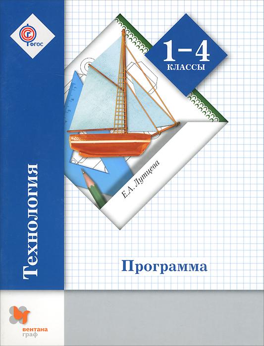 Технология. 1-4 классы. Программа (+ CD-ROM)