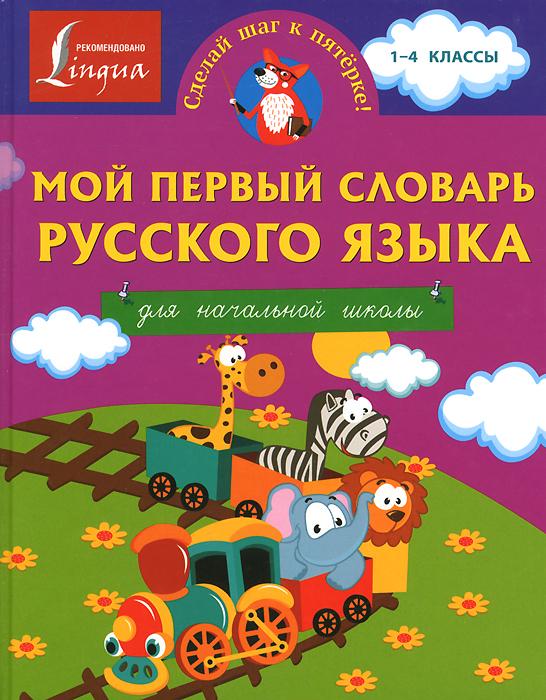 Мой первый словарь русского языка. 1-4 класс