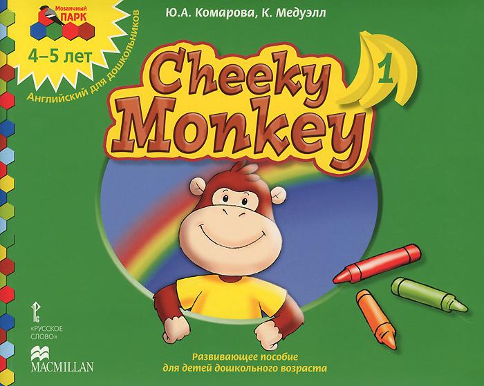 Cheeky Monkey 1. Развивающее пособие для детей дошкольного возраста. Средняя группа. 4-5 лет12296407Серия Английский для дошкольников входит в программно-методический комплекс дошкольного образования Мозаичный ПАРК. Cheeky Monkey 1/2/3 - комплекты развивающих материалов для изучения английского языка, адресованные детям дошкольного возраста: уровень 1: средняя группа, 4-5 лет; уровень 2: старшая группа, 5-6 лет; уровень 3: подготовительная к школе группа, 6-7 лет. Материалы комплекта включают увлекательные задания, истории, песни, карточки, наклейки, стимулирующие познавательную активность дошкольников. В дополнительных развивающих пособиях (Cheeky Monkey 2 Плюс/3 Плюс) к уровням 2 и 3 даются ещё три дополнительных занятия к каждому из шести разделов основного развивающего пособия. Предлагаемая методика является универсальной и может эффективно использоваться на групповых занятиях в детских садах, развивающих центрах для дошкольников, а также на индивидуальных занятиях. Пособие предназначено для чтения взрослыми детям.
