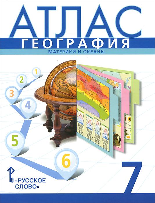 География. Материки и океаны. Физическая география. 7 класс. Атлас