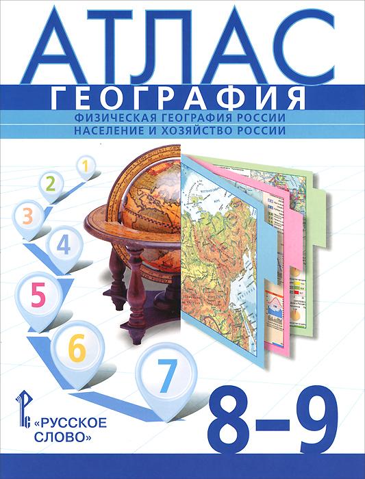 География. Введение в географию. Физическая география. 8-9 классы. Атлас