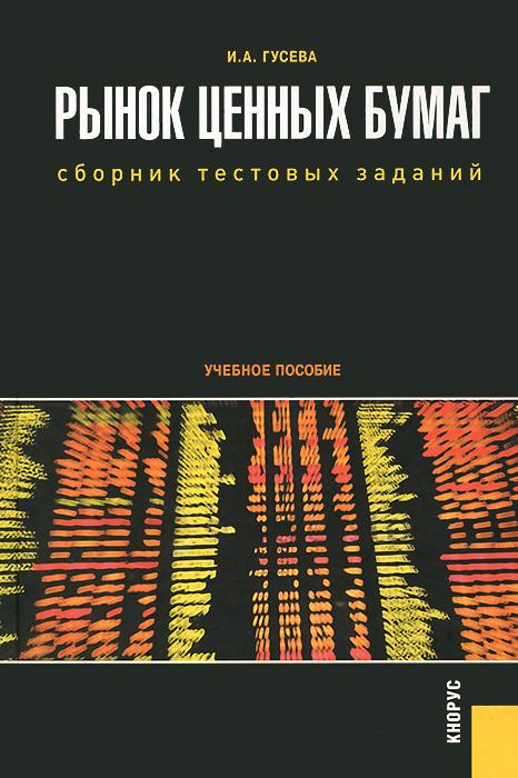 Рынок ценных бумаг. Сборник тестовых заданий. Учебное пособие
