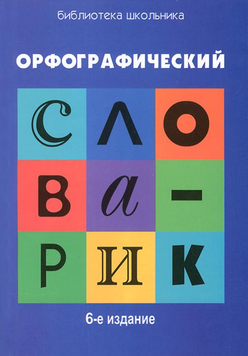Орфографический словарик для учащихся начальной школы
