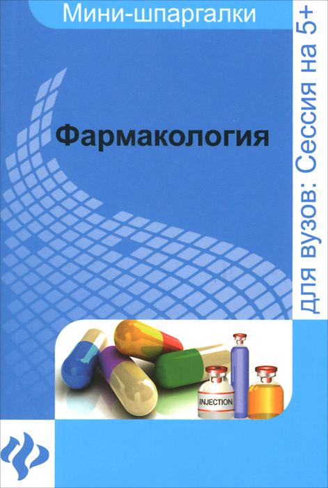 Фармакология. Шпаргалка