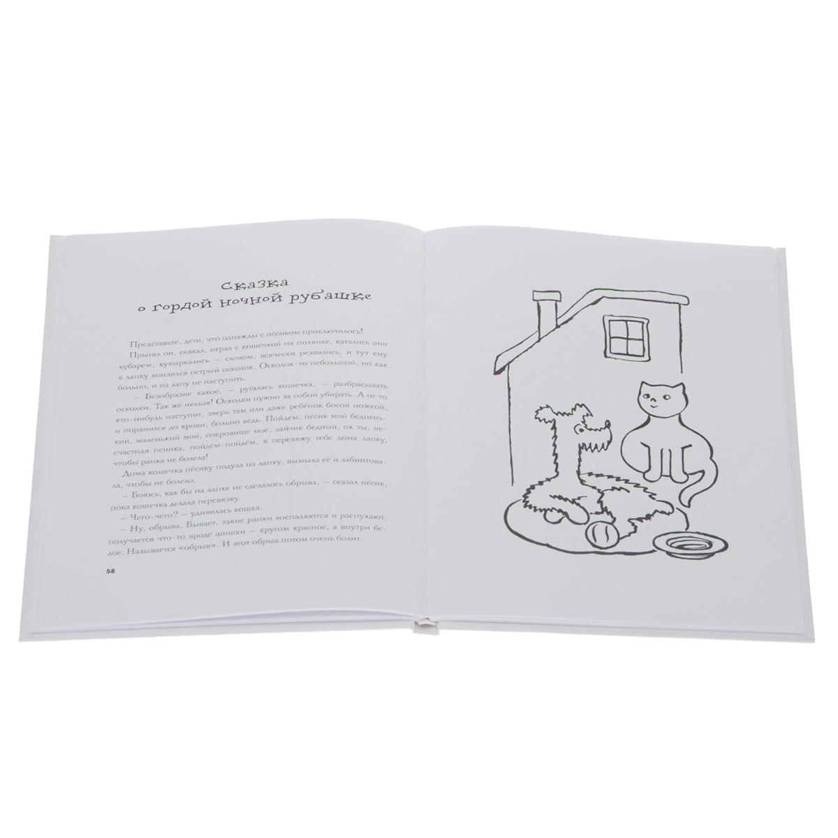 Рассказы про песика и кошечку