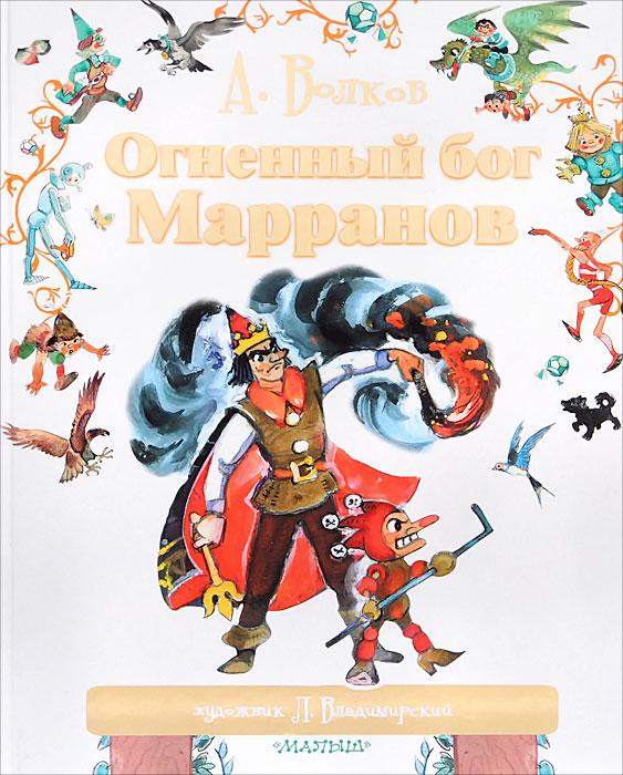 Огненный бог Марранов12296407Огненный бог Марранов - четвертая книга цикла Волшебник Изумрудного города. Хитроумный Урфин Джюс, изгнанный из Изумрудного города, спасает гигантского орла Карфакса. Урфин решает использовать огромную птицу для того, чтобы стать повелителем народа Марранов и снова захватить Волшебную страну. Для младшего школьного возраста.