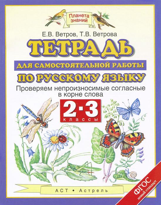 Русский язык. 2-3 классы. Тетрадь для самостоятельной работы. Проверяем непроизносимые согласные в корне слова