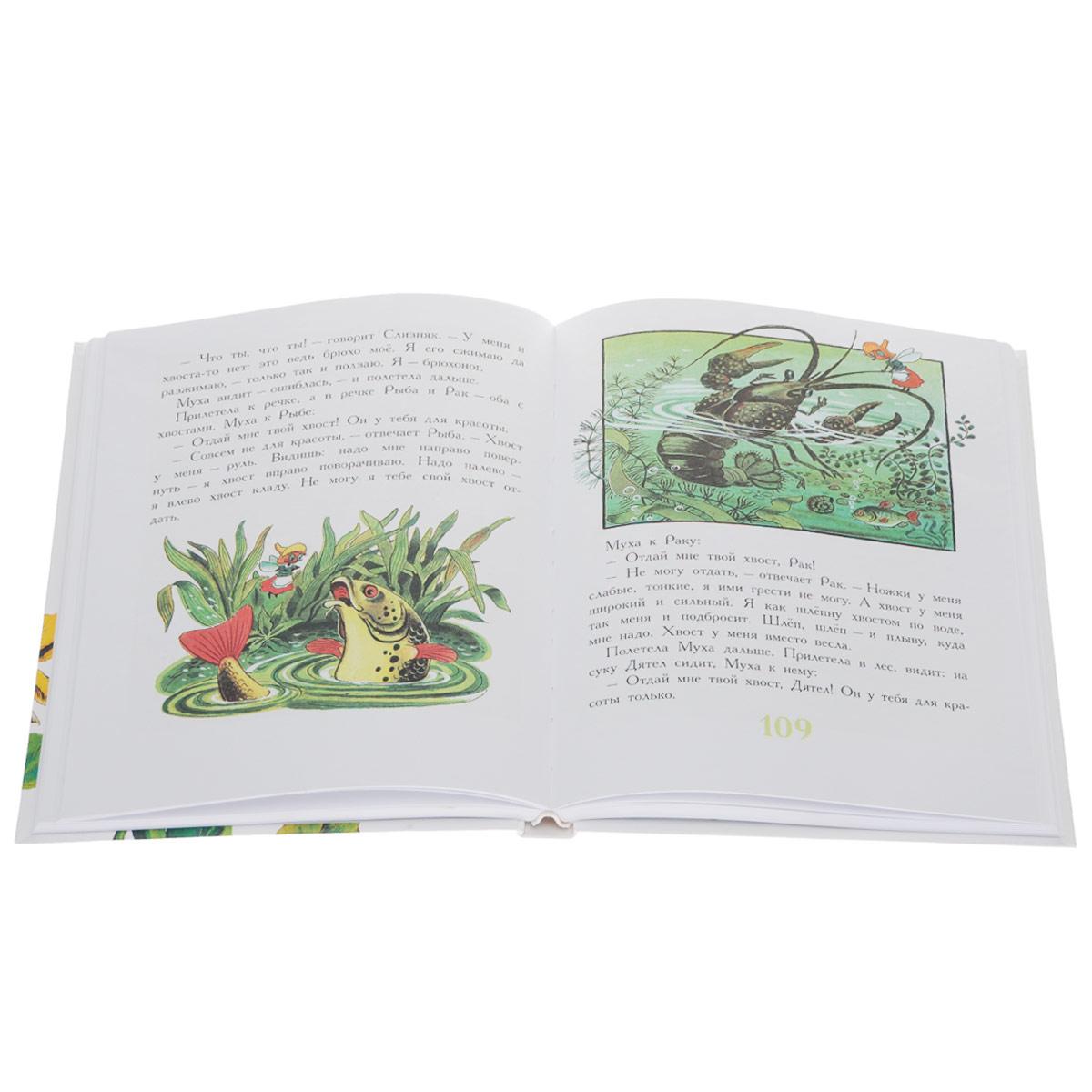 Сказки про животных