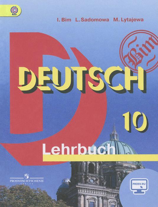 Deutsch 10: Lehrbuch / Немецкий язык. 10 класс. Учебник