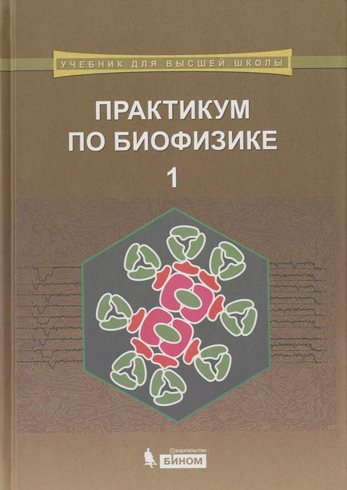 Практикум по биофизике. Учебник. В 2 частях. Часть 1