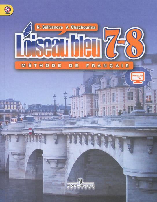 L'oiseau bleu 7-8: Methode fe francais / Французский язык. Второй иностранный язык. 7-8 классы. Учебник