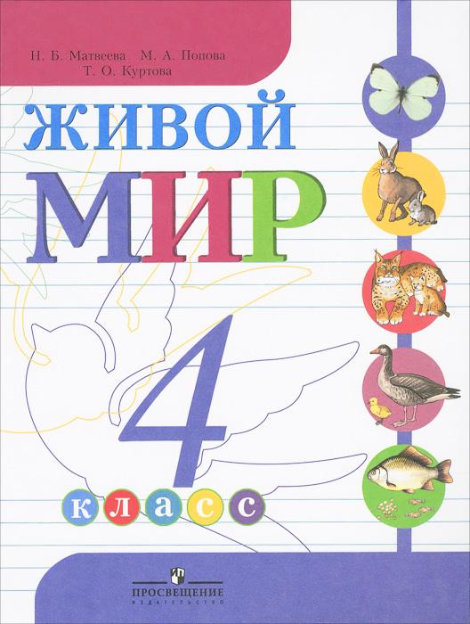 Живой мир. 4 класс. Учебник