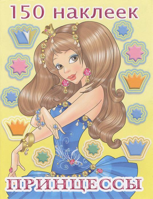 Принцессы. 150 наклеек
