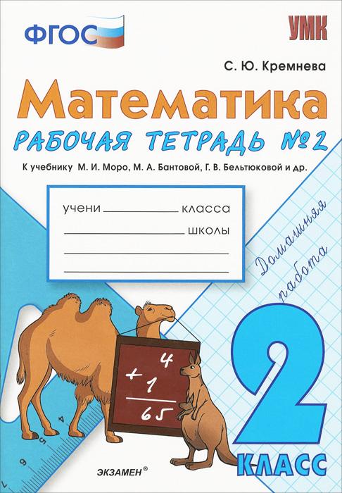 Математика. 2 класс. Рабочая тетрадь №2. К учебнику М. И. Моро, М. А. Бантовой, Г. В. Бельтюковой