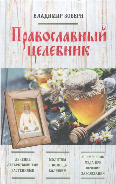 Православный целебник (оф. 2) ( 978-5-699-81378-0, 978-5-699-82091-7 )
