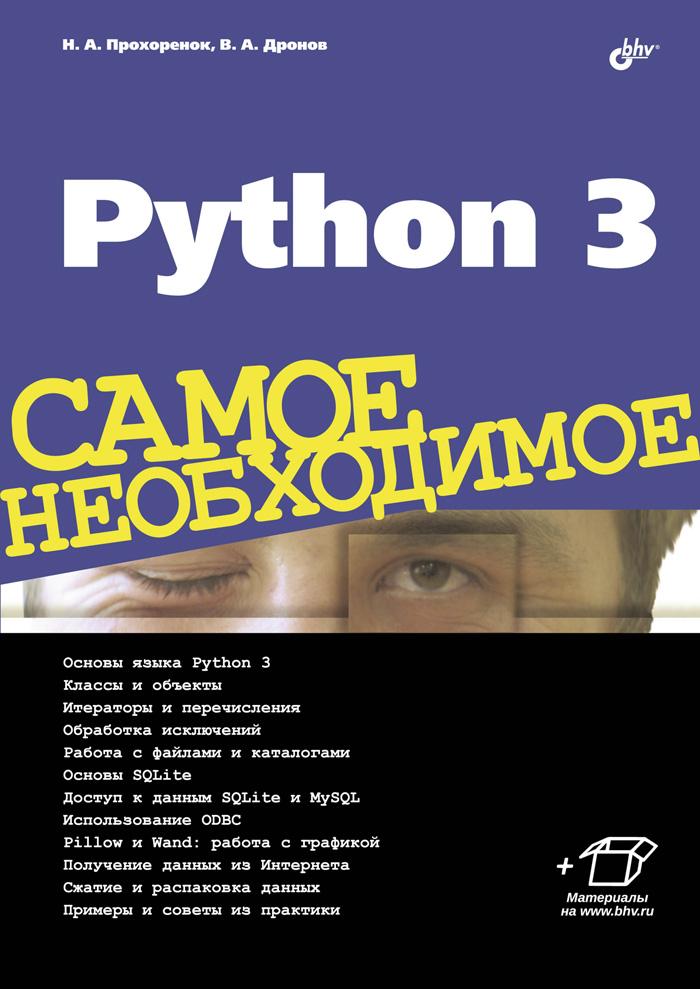 Н. А. Прохоренок, В. А. Дронов Python 3. Самое необходимое