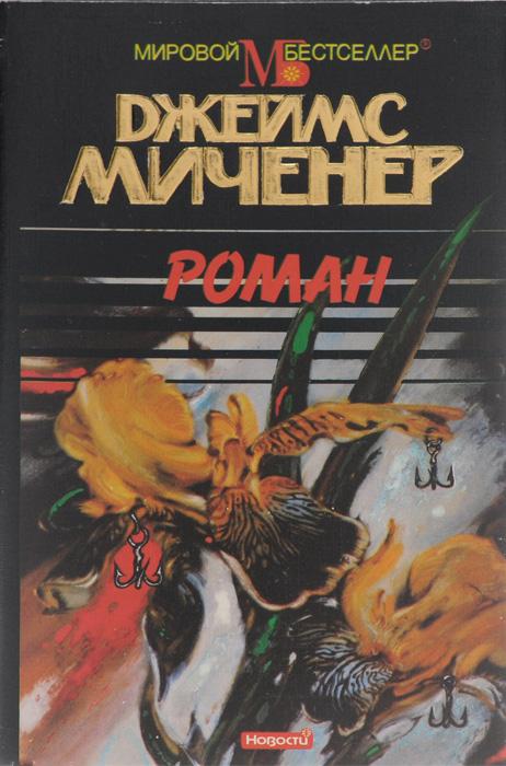 Джеймс Миченер. Роман