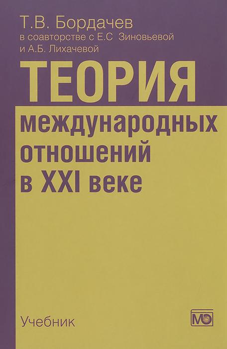 Теория международных отношений в XXI веке. Учебник