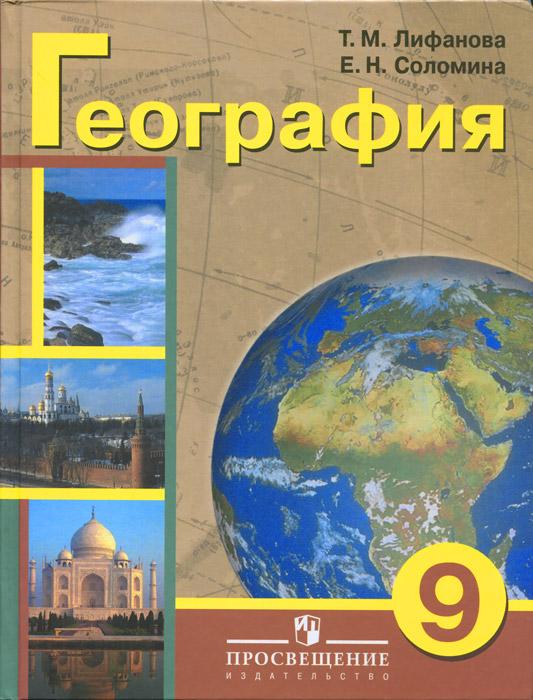 География. 9 класс. Учебник для специальных (коррекционных) образовательных учреждений VIII вида. С приложением