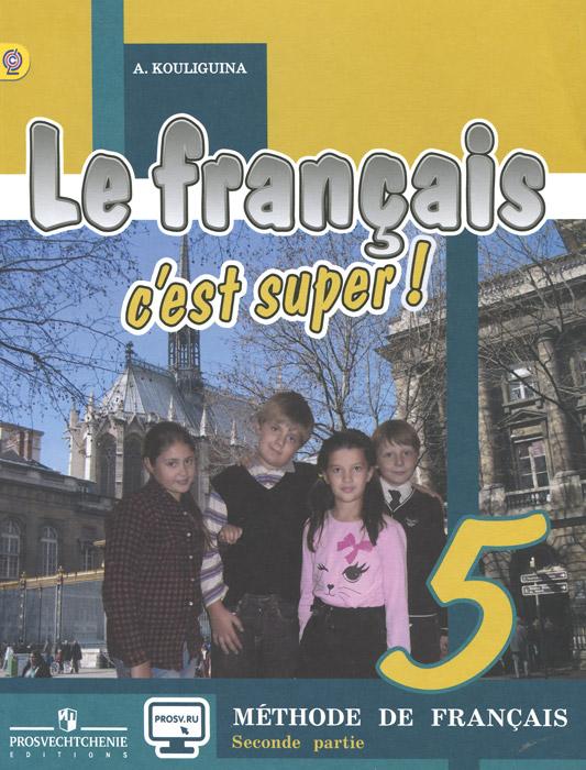Le francais 5: C'est super! Methode de francais / Французский язык. 5 класс. Учебник. В 2 частях. Часть 2.