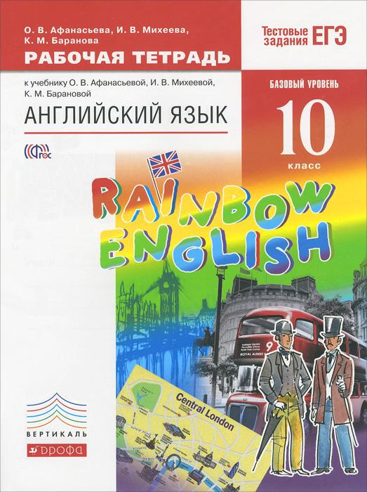 Английский язык. 10 класс. Базовый уровень. Рабочая тетрадь. К учебнику О. В. Афанасьевой, И. В. Михеевой, К. М. Барановой
