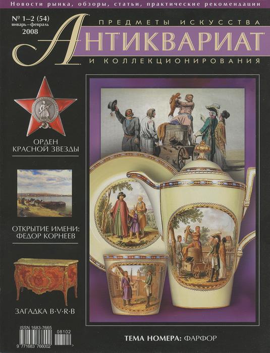 Антиквариат. Предметы искусства и коллекционирования, №1-2 (54), январь-февраль 2008