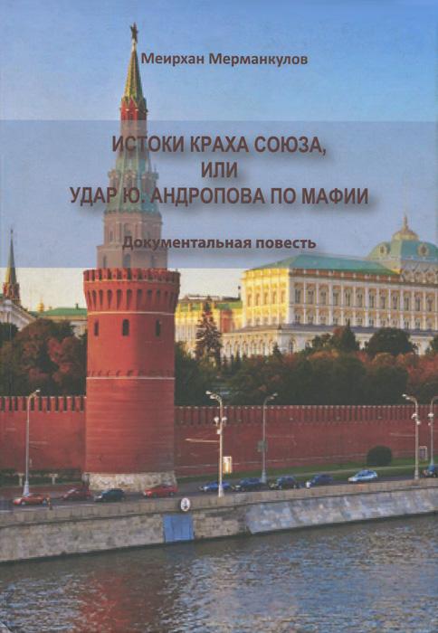 Истоки краха Союза, или Удар Ю. Андропова по мафии