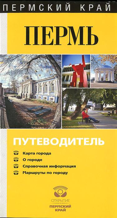 В. Ф. Гладышев Пермь. Путеводитель