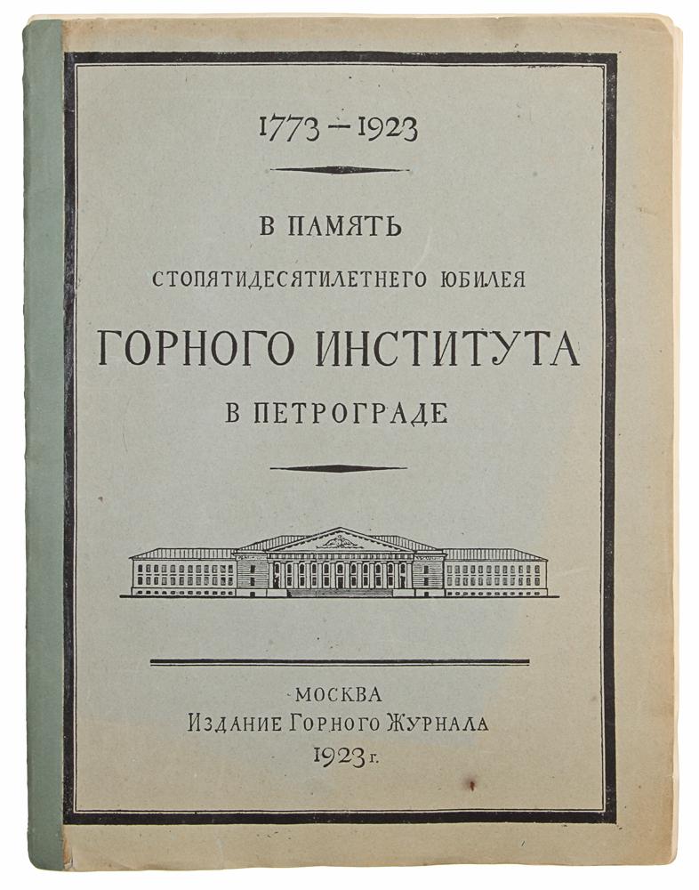 В Память стопятидесятилетнего юбилея Горного института в Петрограде (1773 - 1923)