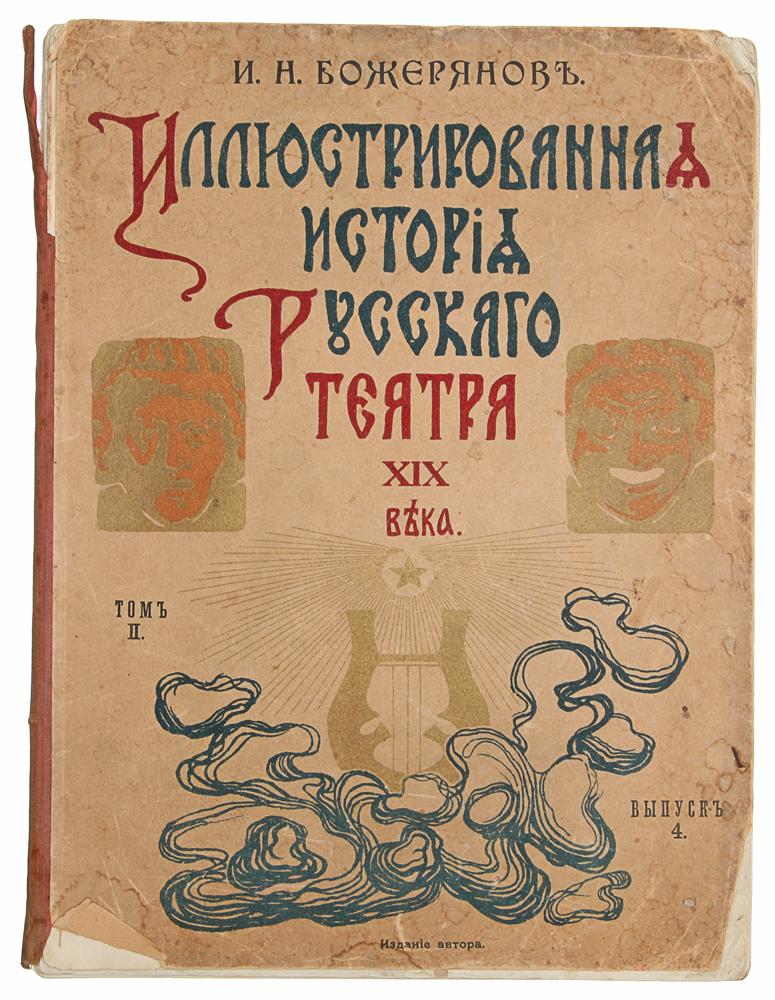 Иллюстрированная история Русского Театра XIX века. Том II. Выпуск № 4