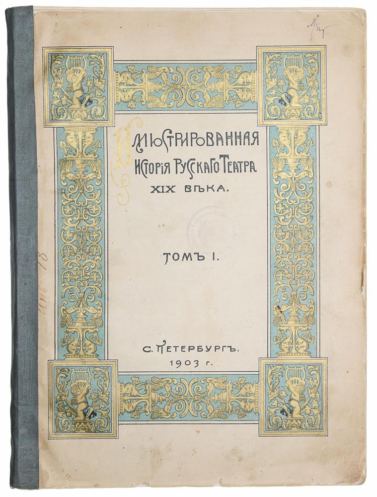 Иллюстрированная история Русского театра XIX века. Том I