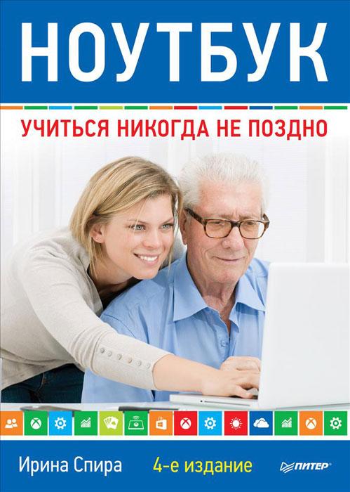 Ноутбук. Учиться никогда не поздно