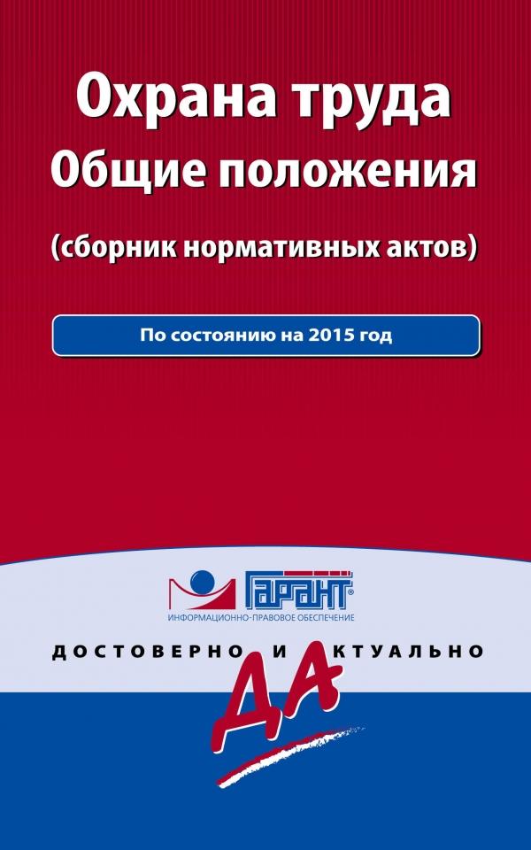 Охрана труда. Общие положения. Сборник нормативных актов по состоянию на 2015 год ( 978-5-699-81727-6 )
