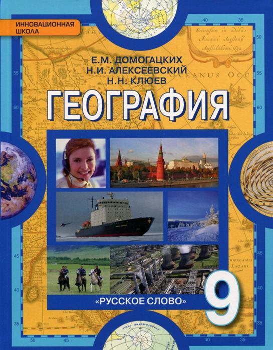 География. Население и хозяйство России. 9 класс. Учебник
