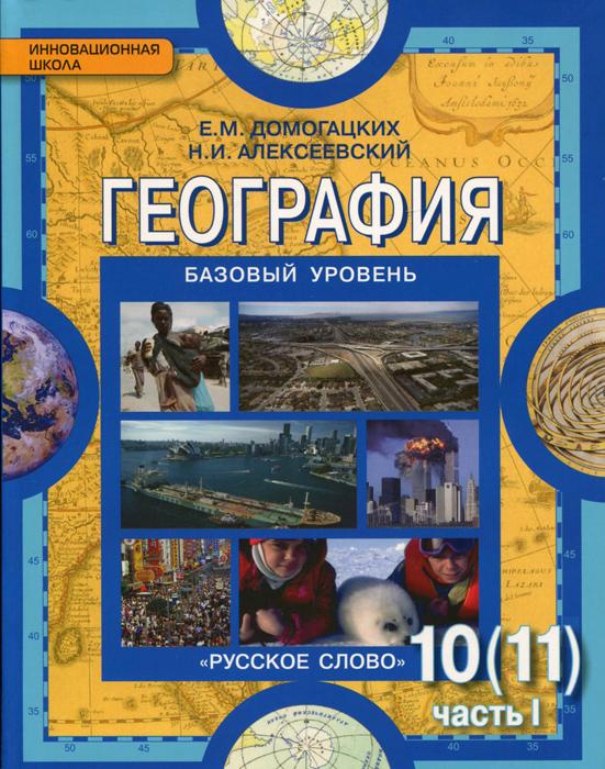 География. Экономическая и социальная география мира. 10-11 классы. Учебник. В 2 частях. Часть 1. Общая характеристика мира