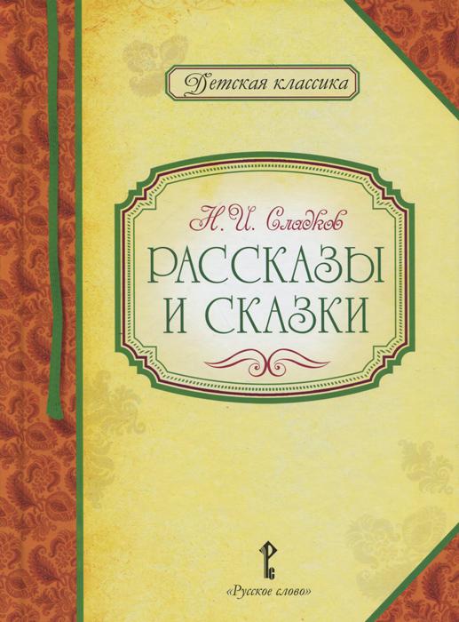 Н. И. Сладков. Рассказы и сказки