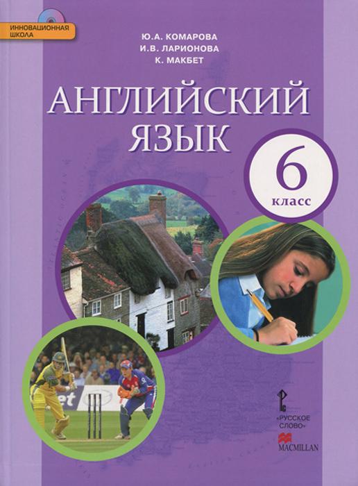 Английский язык. 6 класс. Учебник (+ CD-ROM)